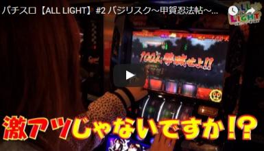 【ALL LIGHT】#2 バジリスク~甲賀忍法帖~絆 / 無双OROCHI