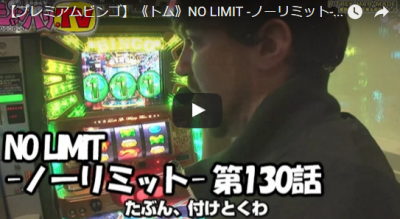 【プレミアムビンゴ】《トム》NO LIMIT -ノーリミット- 第130話