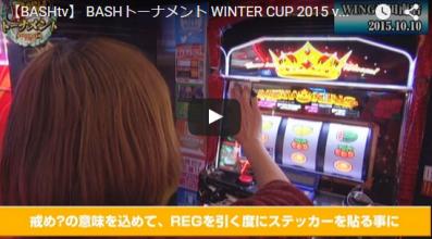 BASHトーナメント WINTER CUP 2015 vol.2