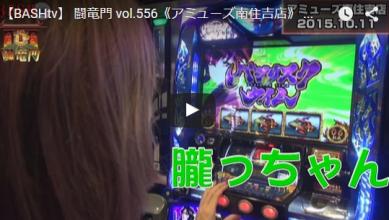 闘竜門 vol.556