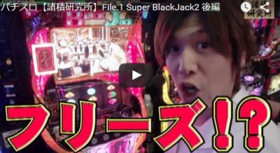 【諸積研究所】File.1 Super BlackJack2 後編