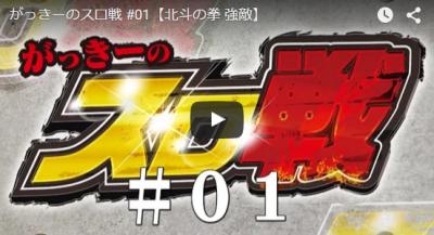 がっきーのスロ戦 #01【北斗の拳 強敵】