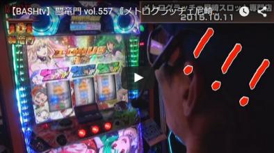 闘竜門 vol.557