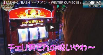BASHトーナメント WINTER CUP 2015 vol.4