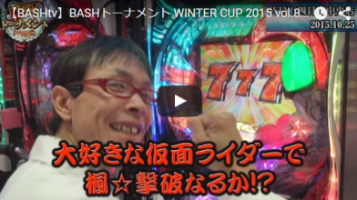 BASHトーナメント WINTER CUP 2015 vol.8