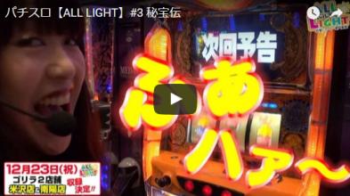 【ALL LIGHT】#3 秘宝伝