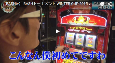 BASHトーナメント WINTER CUP 2015 vol.3