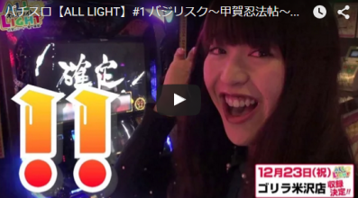 【ALL LIGHT】#1 バジリスク~甲賀忍法帖~絆 他