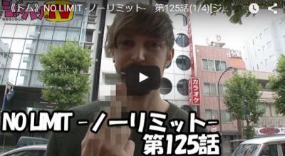 NO LIMIT -ノーリミット- 第125話