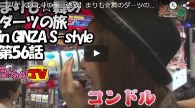 まりも☆舞のダーツの旅 in GINZA S-style 第56話