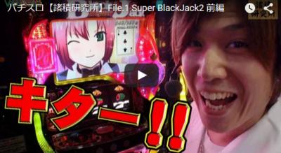 【諸積研究所】File.1 Super BlackJack2 前編