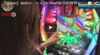 BASHトーナメント WINTER CUP 2015 vol.1