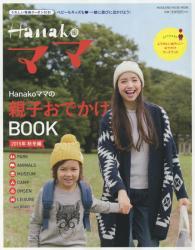 Hanakoママの親子お出かけBOOK 掲載のお知らせ