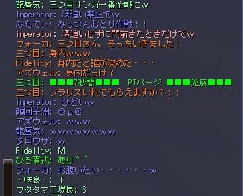 クラン内イジメ発覚!