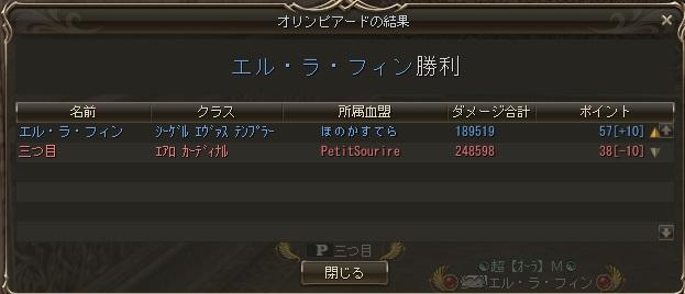 vsエル・ラ・フィン