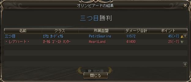 vs・レアハート・