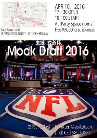 Mockdraft2016 のコピー