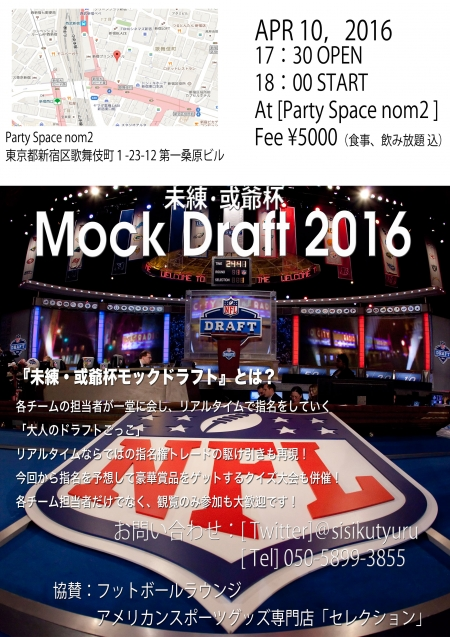 Mockdraft2016.jpg