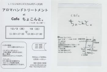 choko_convert_20151128180700.jpeg