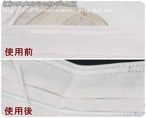 【kowa】メイクが落ちにくいマスク