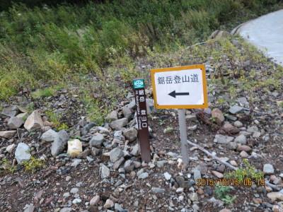 16 鋸岳登山口_1