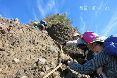 18-2-2-1鋸岳へ(400)