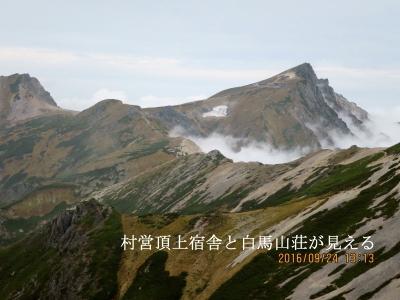 村営頂上山荘・白馬山荘・白馬岳
