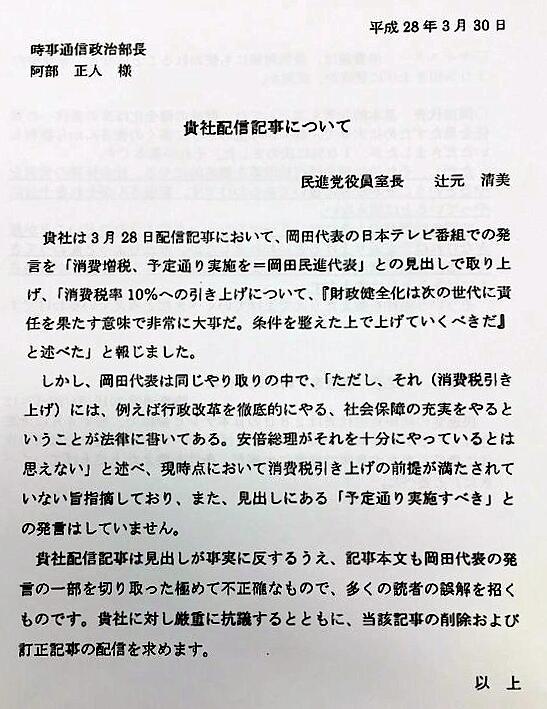 民進党から抗議文