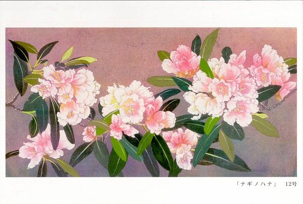 横尾英子日本画展01RZ