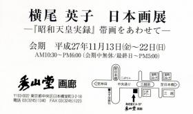 横尾英子日本画展02RZ