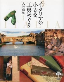 『イタリアの小さな工房めぐり』RZ
