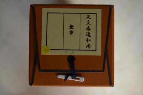 01102016buji03.jpg