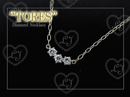 トレスダイヤモンドネックレス