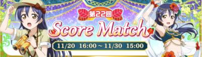 dai22kai-score-match-700x200.png