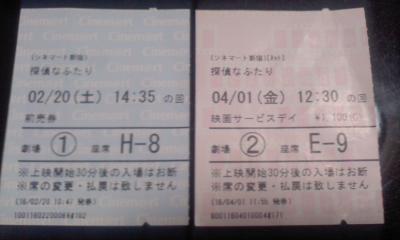 『探偵』チケット