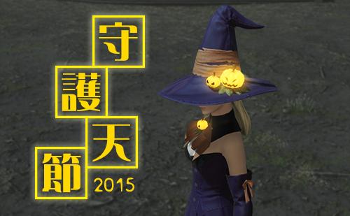 守護天節2015