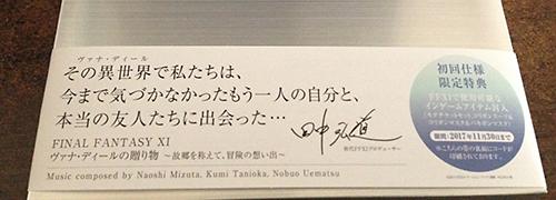 田中弘道氏のサイン
