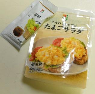 オールコンビニ素材の和風チキン南蛮丼1