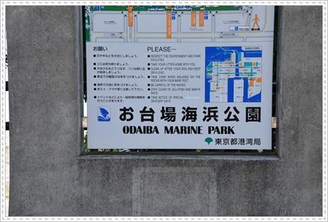 海浜公園看板