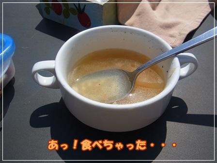 食べかけスープ