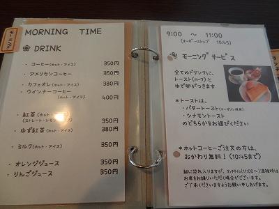 花菜ごよみのメニュー表