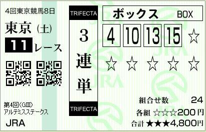 t11 h2710319