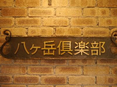 2015八ヶ岳倶楽部2