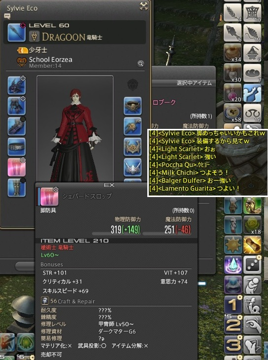 ffxiv_20151121_003738.jpg