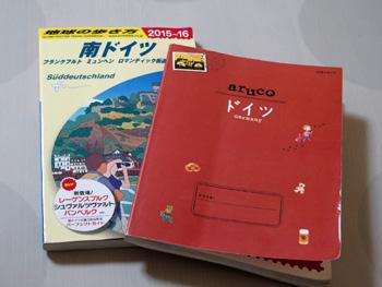 旅行ガイドブック 処分