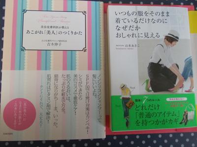 読書 吉木式 ファッション