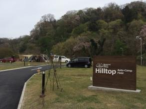 新しいキャンプスタイル! あきる野市「ヒルトップオートキャンプフィールド」の実力!