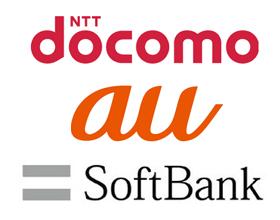 docomo-au-softbank.png