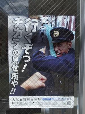 警察官募集ポスター1603