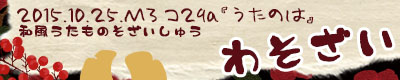 wasozai_02.jpg